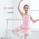 *╮寶琦華Bourdance╭*專業芭蕾舞衣☆成人兒童芭蕾★吊帶童紗【BDW16F51】