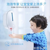 Lebath/樂泡自動洗手液機感應皂液器盒兒童家用泡沫洗手機壁掛式 蘿莉小腳丫