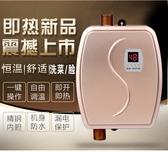 110V現貨 專供即熱式電熱水龍頭小廚寶廚房快速加熱家用兩用迷你熱水器 快速出貨
