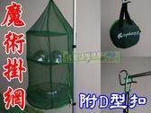 【JIS】A246 彈性鋼四層魔術掛網 餐廚籃 餐櫥網 餐具吊籃 食物吊籃 鳥籠 摺疊碗籃