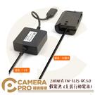 ◎相機專家◎ ZHENFA EN-EL15 QC3.0 假電池 支援行動電源 適 Nikon Z6 Z7 D850