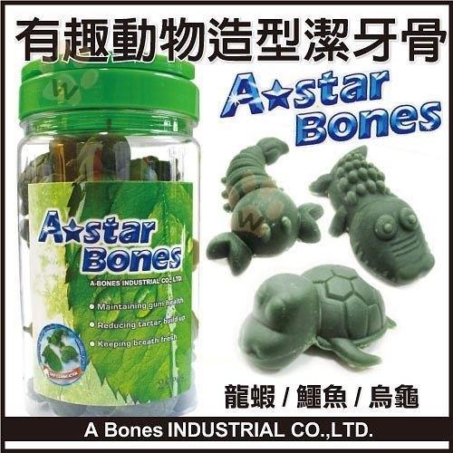『寵喵樂旗艦店』A-Star Bones 有趣動物造型潔牙骨桶裝-(烏龜/龍蝦)-罐裝