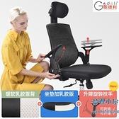 電腦椅 歌德利電腦椅人體工學辦公椅子乳膠椅家用舒適靠背簡約轉椅學生椅【全館免運】
