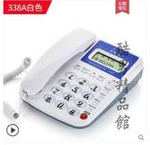 辦得好338 電話機辦公商務家用固定電話座機坐機免電池來電顯示 維娜斯