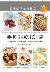 手創餅乾101道.周老師的美食教室:100%安全食材,1000張步驟圖,Cook