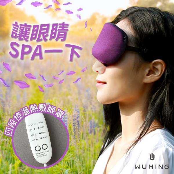 24H出貨 四段溫控 蒸氣 眼罩 定時 熱敷 抗黑眼圈 抗皺紋疲勞 眼部SPA 非花王眼罩 『無名』 K03102