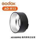 黑熊數位 Godox 神牛 AD-R13 AD300Pro 專用標準 反光罩 反射罩 AD300Pro-R13