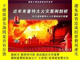 二手書博民逛書店罕見近年來重特大火災案例剖析----防範遏制重特大火災事故刻不容