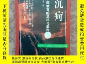 二手書博民逛書店罕見沉痾:中國傳統教育的危機與批判Y254853 冉雲飛著 南方