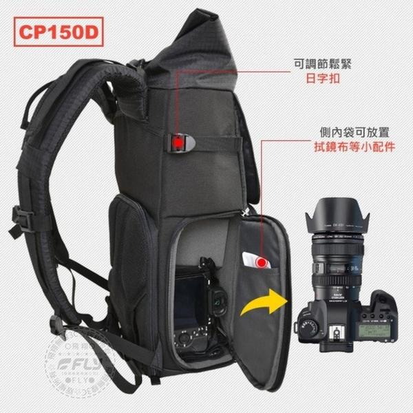 《飛翔無線3C》Caseman 卡斯曼 CP150D 指南者系列 空拍機攝影雙肩背包│公司貨│後背相機包