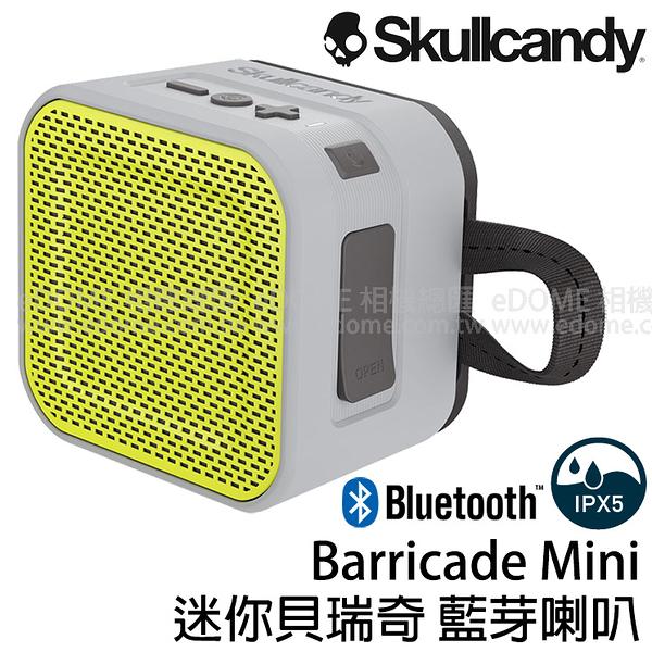Skullcandy 潮牌骷髏 Barricade Mini 迷你貝瑞奇 藍牙喇叭 黃灰色 (6期0利率 免運) S7PBW-J583 防水藍牙音響