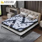 ASSARI-努特恆星3D舒柔強化獨立筒床墊-單人3尺