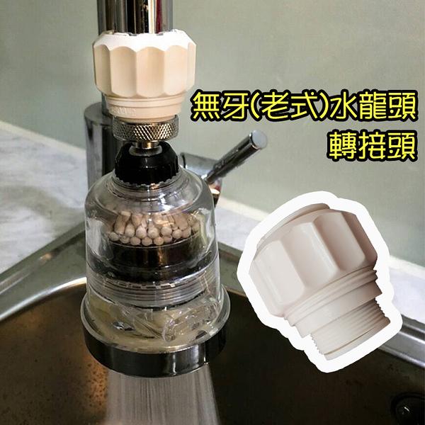 無牙老式水龍頭萬用轉接器神膚奇肌濾淨省水器轉接頭