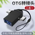 OTG二合一轉接頭數據線安卓適用type-c華為小米手機下載歌到優盤U