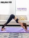 秒殺價瑜伽墊瑜伽墊初學者健身墊三件套加厚加寬加長防滑瑜珈墊子女士運動 童趣屋