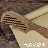 梳子  天然雕刻桃木梳子女防靜電脫發按摩木梳  瑪奇哈朵