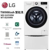 【24期0利率+基本安裝】LG 樂金 WD-S105VDW + WT-D200HW TWINWash 雙能洗 (蒸洗脫烘) 10.5公斤+2公斤