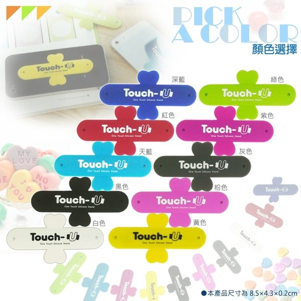 ◆TC-01 TOUCH-U 矽膠手機支架/固定架/懶人支架/SAMSUNG GALAXY A8/E7/A6/E5