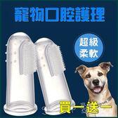 ❖i go shop❖ 買一送一 寵物清潔牙刷 寵物清潔刷 硅膠指套牙刷 口腔清潔 清潔 寵物牙刷【IGP001】