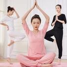 瑜珈服 網紅款瑜伽服套裝女舞蹈練功健身新款時尚氣質寬鬆瑜珈初學者【原本良品】
