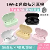 【快速出貨】TW60馬卡龍輕巧無線雙耳藍牙運動耳機/5色 (RC0007)  iRurus 路絲時尚