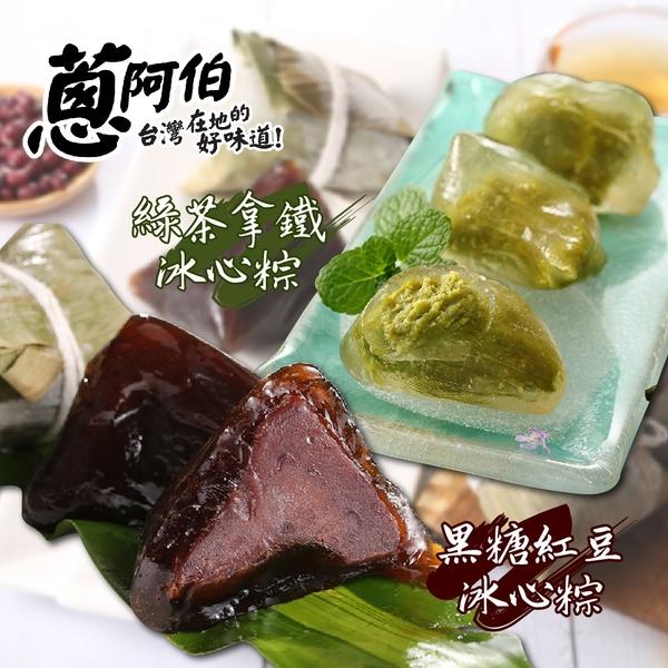 蔥阿伯.冰心粽10顆(黑糖紅豆×5顆+綠茶拿鐵×5顆,共10顆)﹍愛食網