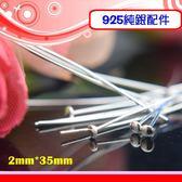 銀鏡DIY S925純銀DIY材料配件/2mm*35mmT字針/圓弧T針~適合手作串珠/耳環(非合金)-特價
