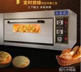 昌壹盛400度電烤箱商用一層一盤烘焙披薩單層家用燒餅爐子烤雞爐 QM 依凡卡時尚