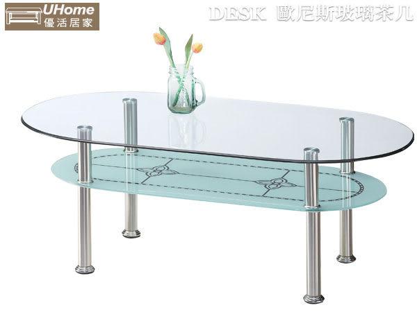 【UHO】 歐尼斯玻璃大茶几8mm強化玻璃 免運費 HO18-302-5