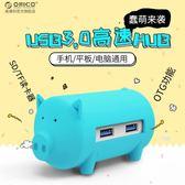 USB3.0分線器卡通豬HUB電腦筆記本集線器TF/SD讀卡器    SQ13403『伊人雅舍』