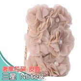三星 Note9 Note8 Note5 奢華花朵 皮套 手機皮套 皮套 掛繩 吊飾 手機殼 保護套