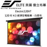 Elite Screens 美國 億立 布幕 【 Electric120VT 】 120吋 4:3 經濟型電動幕-白塑布*