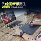 數位手寫板 墨語數位板手繪板電腦繪畫板動漫ps專業版電子鼠繪圖板寫字輸入板 野外之家igo