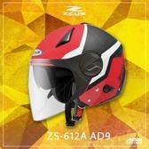 [中壢安信] ZEUS 瑞獅 ZS-612A ZS612A AD9 消光黑紅白 半罩 輕量化 安全帽 內置墨片