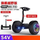 平衡車 電動自平衡車雙輪成年智慧兒童越野10寸兩輪代步平行車帶扶桿 城市部落