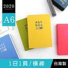 珠友 BC-50416 2020年A6/...