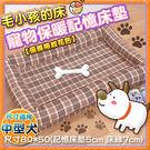 典雅格紋系列 寵物睡墊 寵物床 記憶床墊...