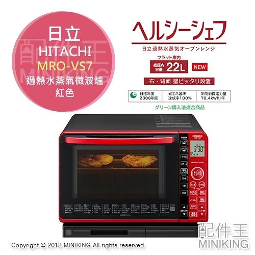 日本代購 HITACHI 日立 MRO-VS7 過熱水蒸氣 水波爐 烤箱 22L 紅色 蒸氣烤箱 烘烤爐
