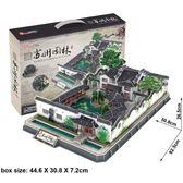 3d立體拼圖蘇州園林建筑模型拼裝益智玩具兒童成人手工制作【滿一元免運】