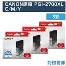 原廠墨水匣 CANON 3彩 高容量 PGI-2700XLC+PGI-2700XLM+PGI-2700XLY /適用 Canon MAXIFY iB4070/MB5070