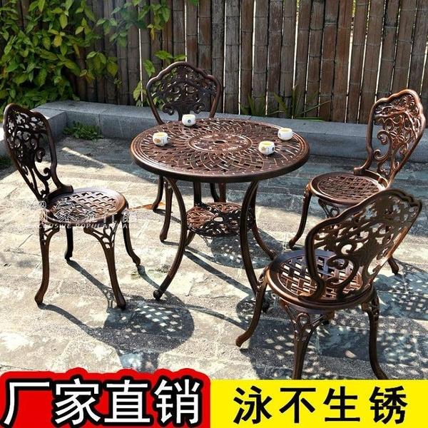 庭院桌椅戶外桌椅庭院鑄鋁室外花園藤椅鐵藝休閒歐式陽台桌椅三五件套組合YJT 快速出貨