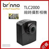 Brinno TLC2000 縮時攝影相機  HDR 可替換鏡頭 1080P 超強效電力 LCD取景螢幕  公司貨