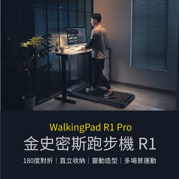 金史密斯 WalkingPad R1 Pro跑步機家用/小型摺疊式跑步機/加贈舜紅變壓器/貿易商公司貨