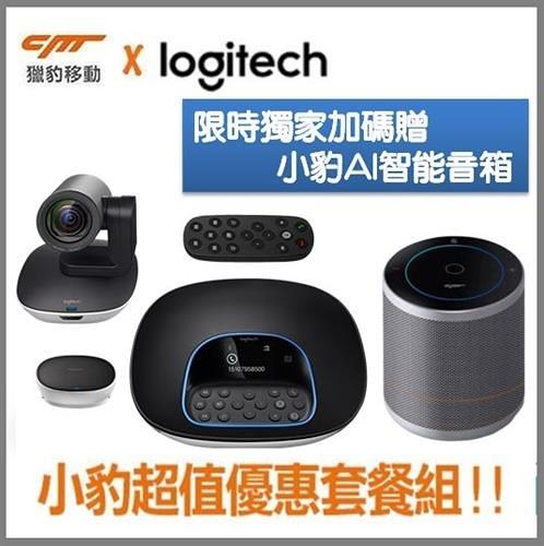 【送AI音箱】Logitech 羅技 Group 視訊會議系統
