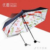 五折小清新太陽傘防曬防外線超輕小晴雨傘兩用遮陽傘「千千女鞋」