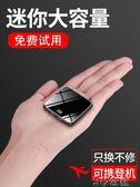 行動電源 迷你大容量快充閃充充電寶20000毫安超薄便攜小巧手機通用 3C公社