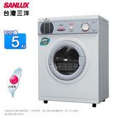 SANLUX 台灣三洋5公斤乾衣機 SD-66U8~含拆箱定位