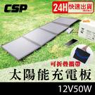 SP-50太陽能板12V50W可折疊攜帶...