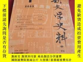 二手書博民逛書店罕見新文學史料【2005年,第1,2,3,4期】全年Y11161