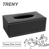 TRENY 皮革面紙盒 黑平紋